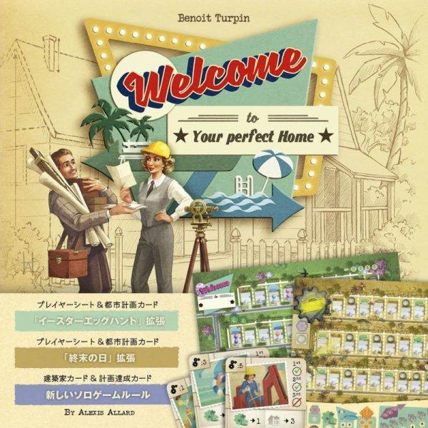 画像1: Welcome to... 拡張1 イースター&核戦争 日本語版 (1)