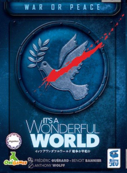 画像1: イッツアワンダフルワールド 戦争か平和か (1)