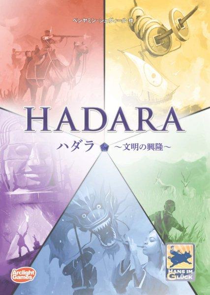 画像1: ハダラ (1)
