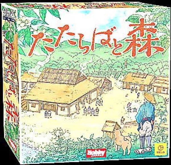 画像1: たたらばと森 (1)