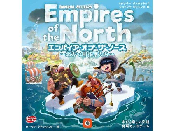 画像1: エンパイア・オブ・ザ・ノース ?北方の開拓者たち? (1)
