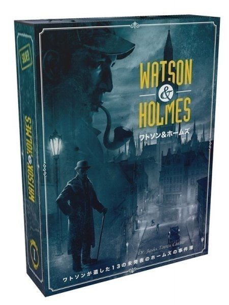 画像1: ワトソン&ホームズ 日本語版 (1)