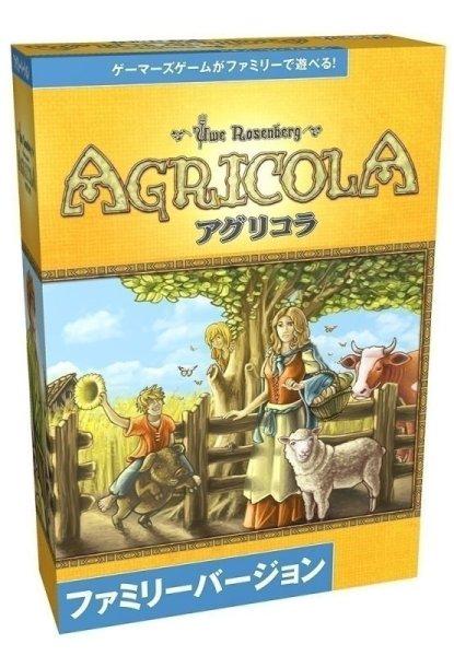 画像1: アグリコラ ファミリーバージョン 日本語版 (1)