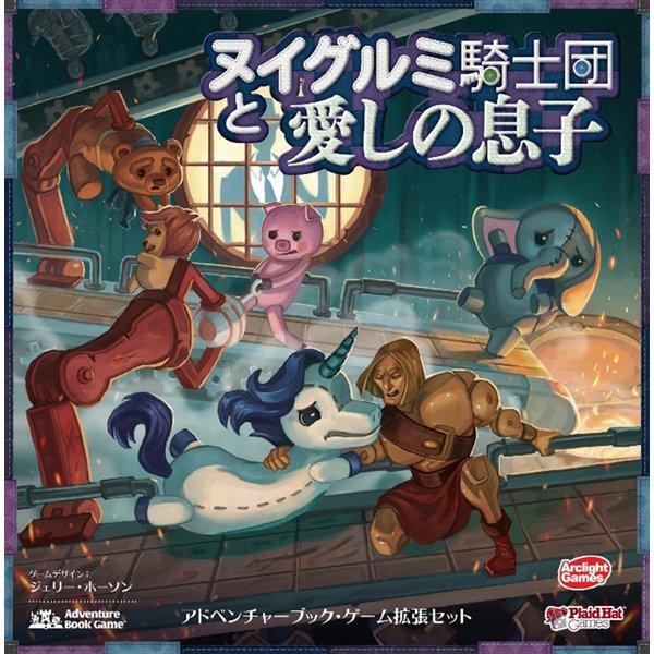 画像1: ヌイグルミ騎士団と愛しの息子 完全日本語版 (1)