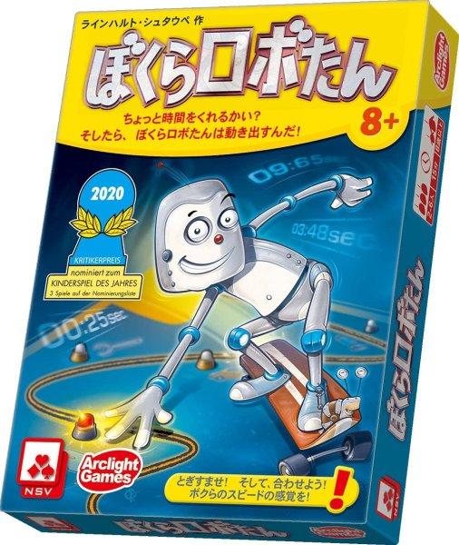 画像1: ぼくらロボたん 完全日本語版 (1)