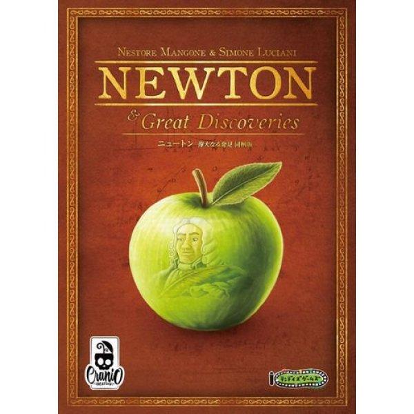 画像1: ニュートン 偉大なる発見同梱版 日本語版【10月9日発売】 (1)