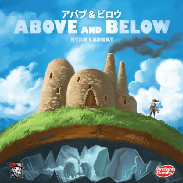 画像1: アバブ&ビロウ 完全日本語版 (1)