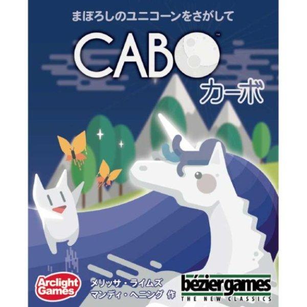 画像1: カーボ 日本語版 (1)