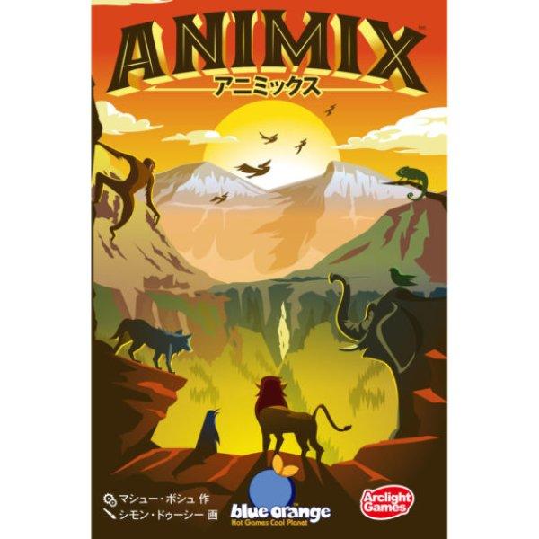 画像1: アニミックス 完全日本語版 (1)
