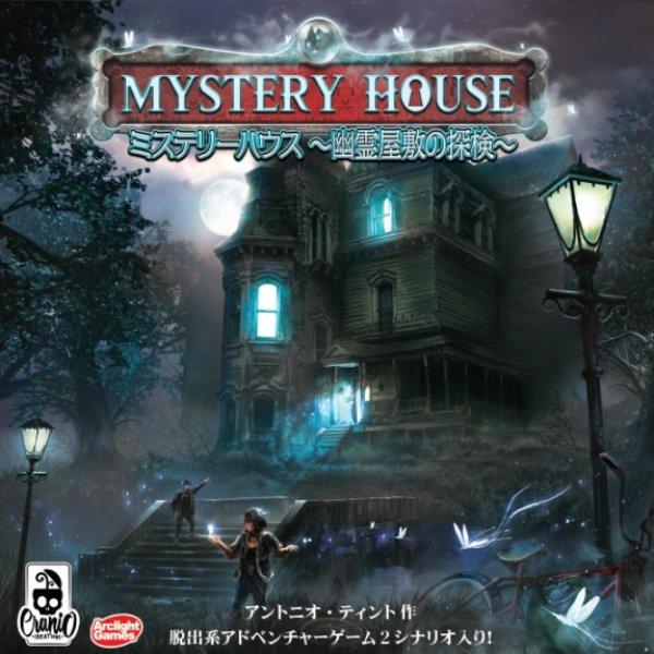 画像1: ミステリーハウス ?幽霊屋敷の探検? 完全日本語版 (1)