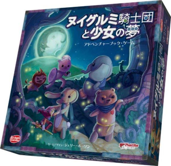 画像1: ヌイグルミ騎士団と少女の夢 完全日本語版 (1)