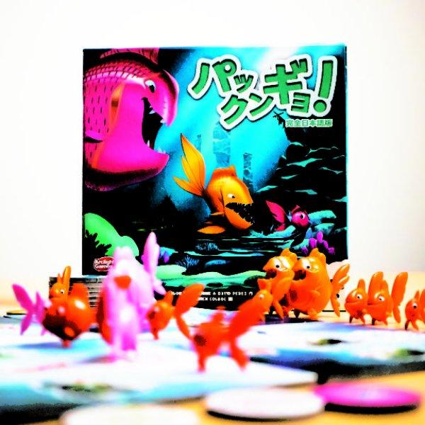 画像1: パックンギョ! 完全日本語版 (1)