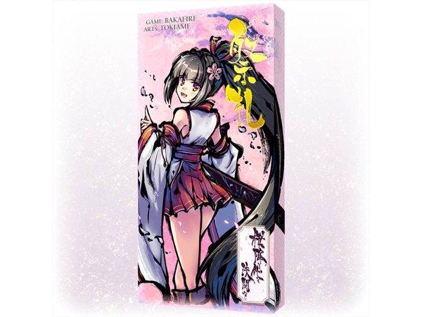 画像1: 桜降る代に決闘を:祭札 (1)