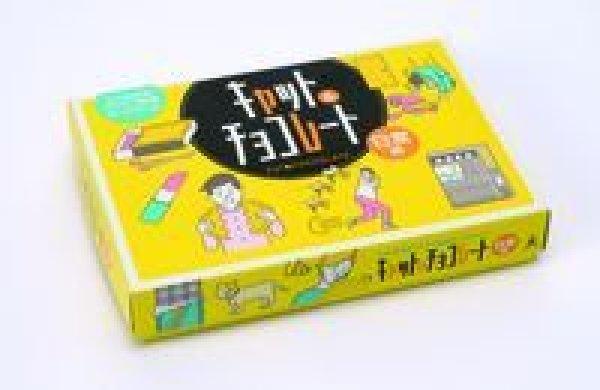 画像1: キャット&チョコレート 日常編 (1)