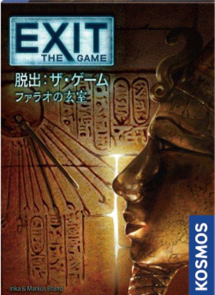 画像1: EXIT 脱出:ザ・ゲーム ファラオの玄室 (1)