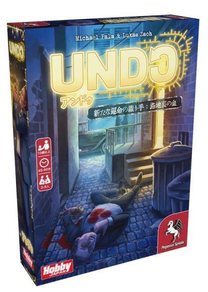 画像1: アンドゥ-新たな運命の織り手:路地裏の血 日本語版 (1)