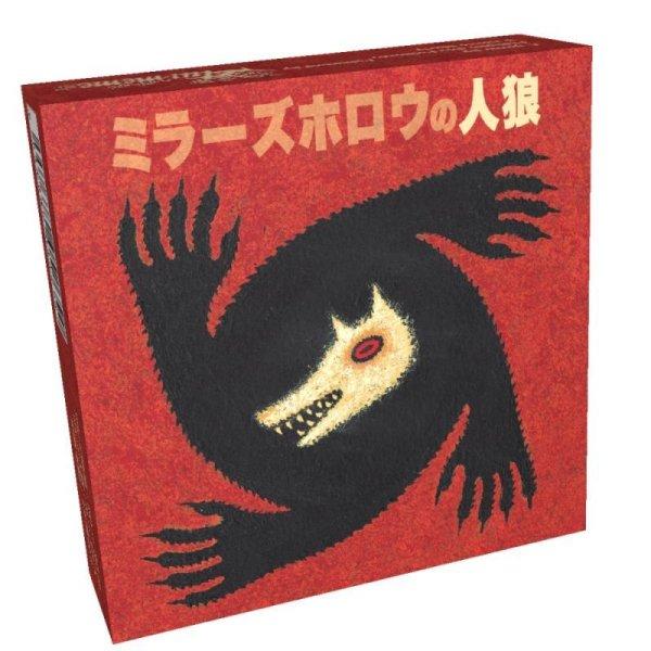 画像1: ミラーズホロウの人狼 日本語版 (1)