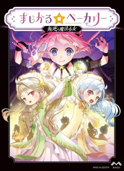 画像1: まじかる☆ベーカリー 叛逆の魔法少女 (1)