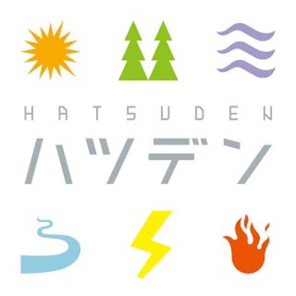 画像1: ハツデン (1)
