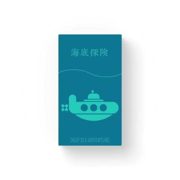 画像1: 海底探険 (1)