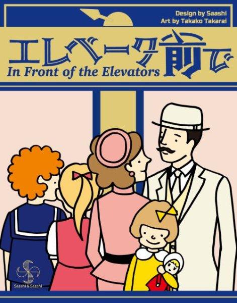 画像1: エレベーター前で (1)