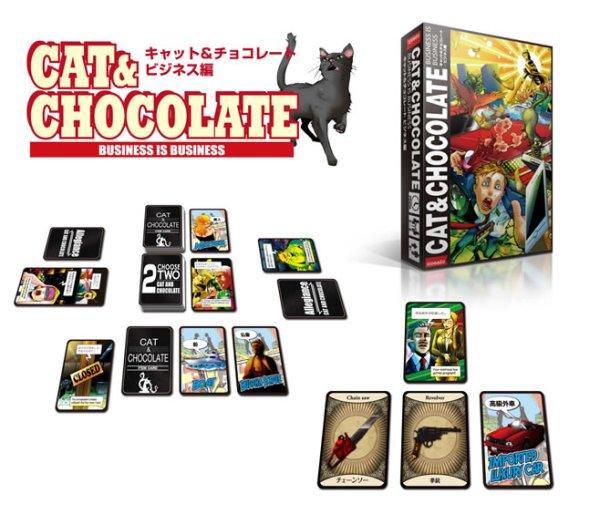 画像1: キャット&チョコレート/ビジネス編 (1)