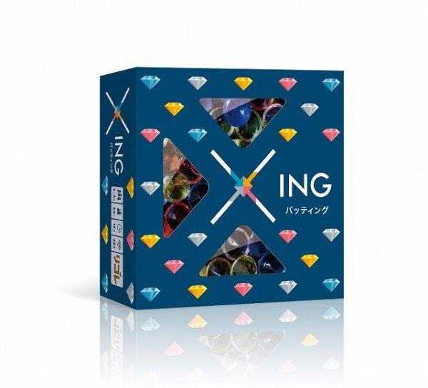画像1: バッティング(XING) (1)