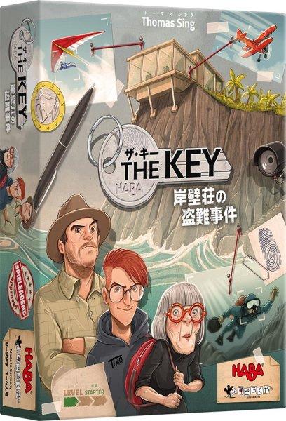画像1: ザ・キー:岸壁荘の盗難事件 (1)