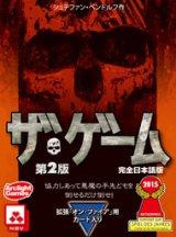 画像: ザ・ゲーム第2版 完全日本語版