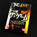 画像: ザ・ゲーム:フェイス・トゥ・フェイス 完全日本語版